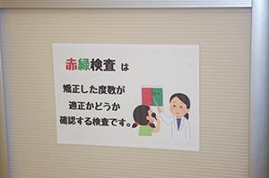 赤緑検査の説明を中待合室に掲示しました。赤緑検査の意味を知りたい方が多いので、説明書を掲示しました。<br>
