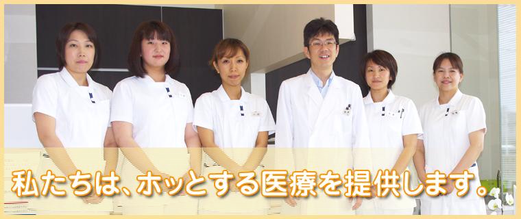 私たちは、ホッとする医療を提供します。